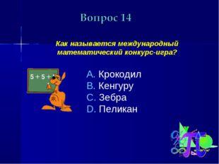 Как называется международный математический конкурс-игра? Крокодил Кенгуру З