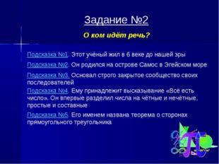 Задание №2 О ком идёт речь? Подсказка №1. Этот учёный жил в 6 веке до нашей э