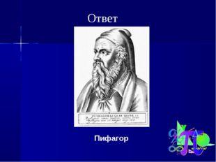 Пифагор Ответ