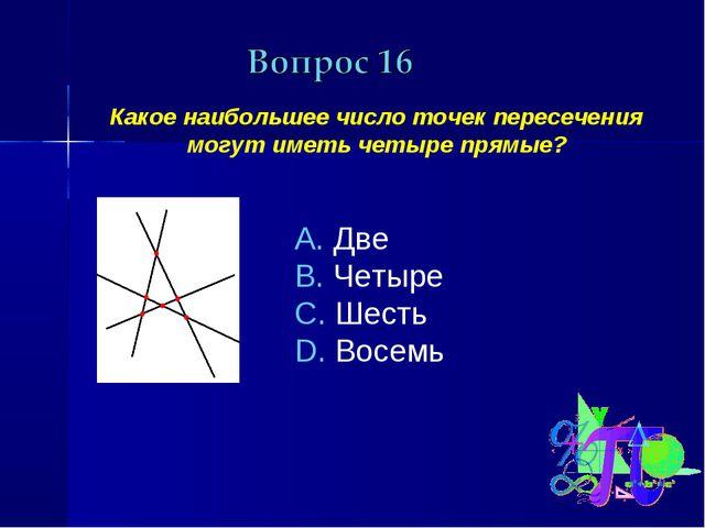 Какое наибольшее число точек пересечения могут иметь четыре прямые? Две Четы...