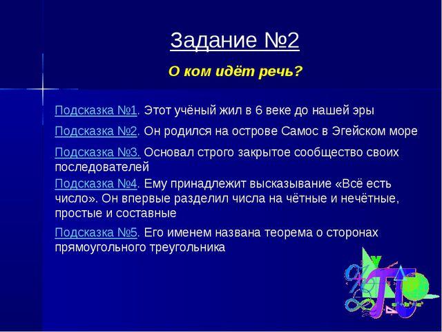 Задание №2 О ком идёт речь? Подсказка №1. Этот учёный жил в 6 веке до нашей э...