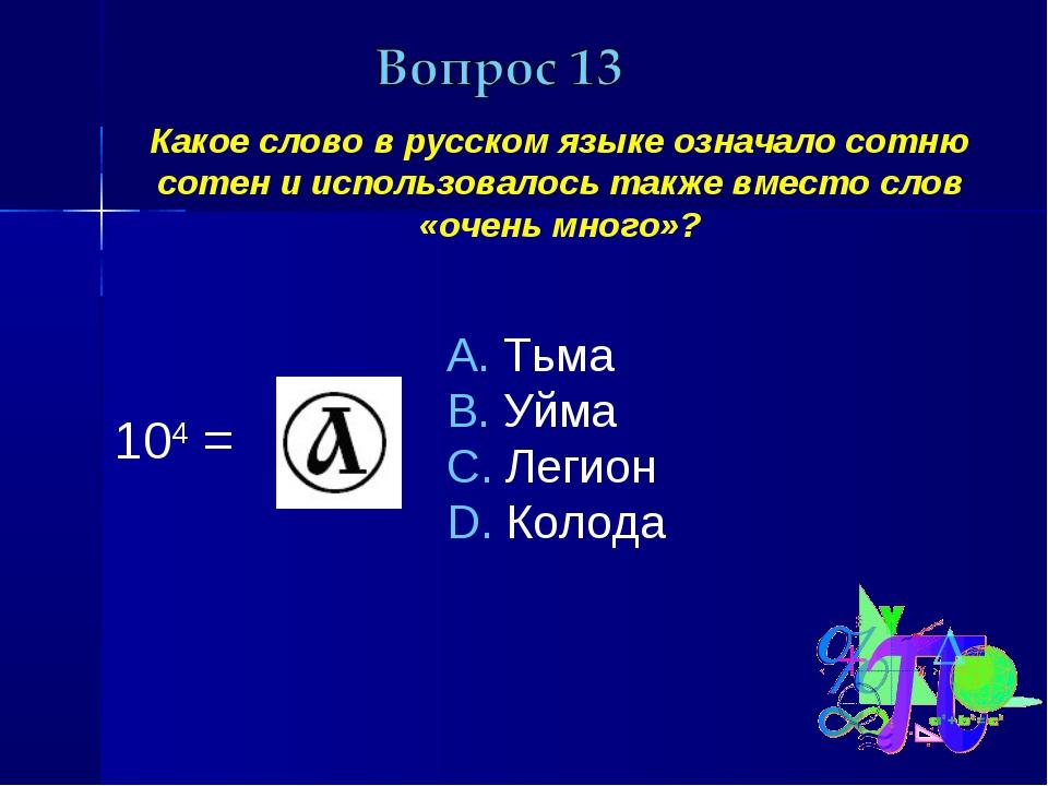 Какое слово в русском языке означало сотню сотен и использовалось также вмес...