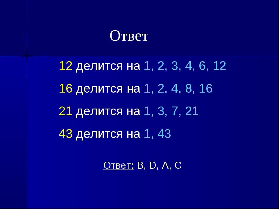 12 делится на 1, 2, 3, 4, 6, 12 16 делится на 1, 2, 4, 8, 16 21 делится на 1,...