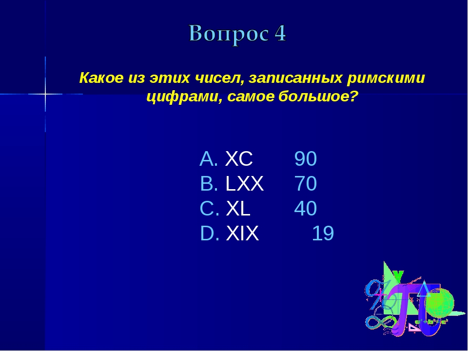 Какое из этих чисел, записанных римскими цифрами, самое большое? XC LXX XL X...