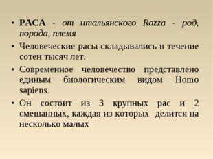 РАСА - от итальянского Razza - род, порода, племя Человеческие расы складывал