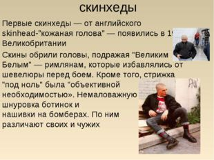"""скинхеды Первые скинхеды — от английского skinhead-""""кожаная голова"""" — появили"""