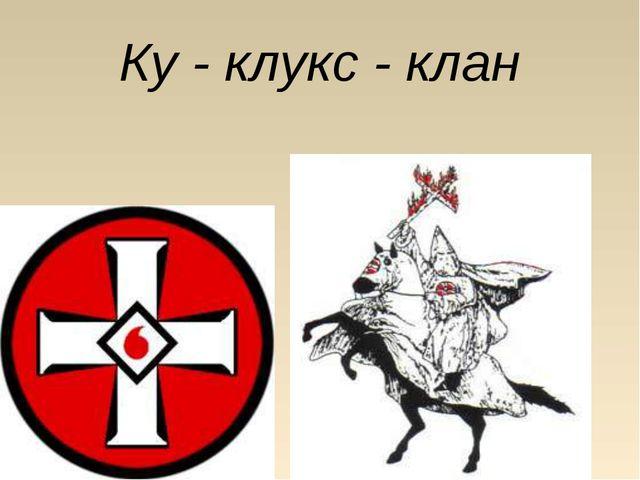 Ку - клукс - клан