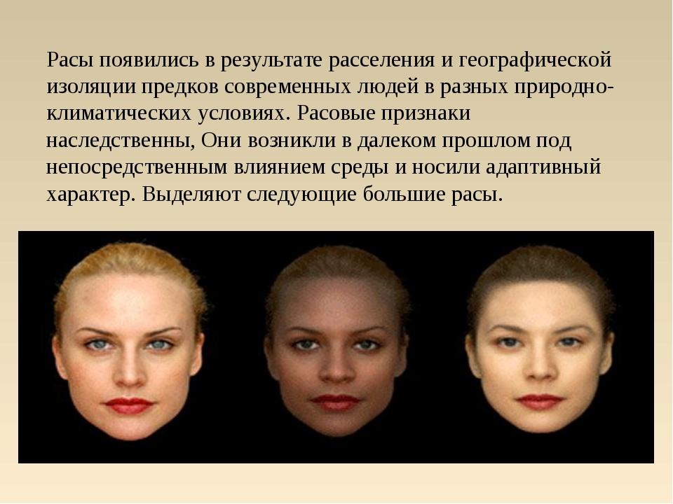Расы появились в результате расселения и географической изоляции предков совр...