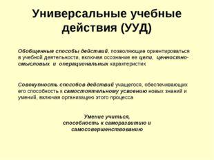 Универсальные учебные действия (УУД) Обобщенные способы действий, позволяющие