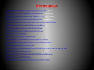 Источники: http://www.9maya.ru/2009/12/04/yurij-levitan-obyavleniya-v-mp3.htm