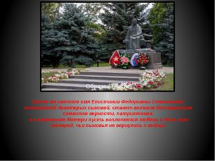 Пусть же светлое имя Епистинии Федоровны Степановой, потерявшей девятерых сын