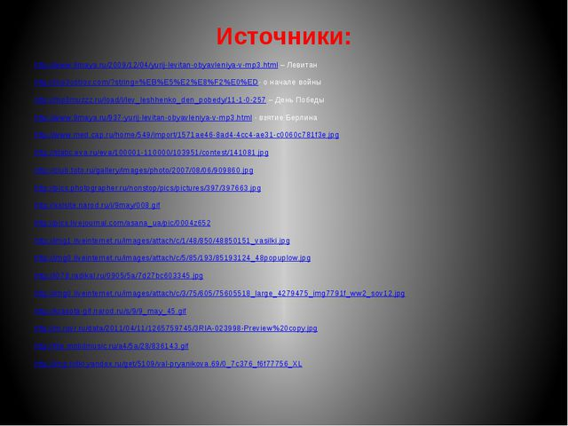 Источники: http://www.9maya.ru/2009/12/04/yurij-levitan-obyavleniya-v-mp3.htm...