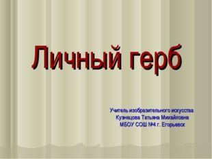 Личный герб Учитель изобразительного искусства Кузнецова Татьяна Михайловна М