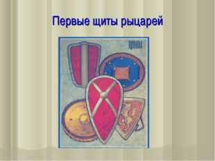 Первые щиты рыцарей