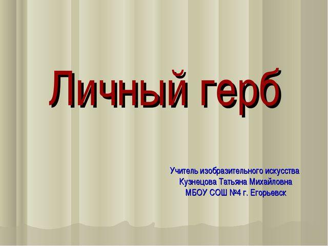Личный герб Учитель изобразительного искусства Кузнецова Татьяна Михайловна М...