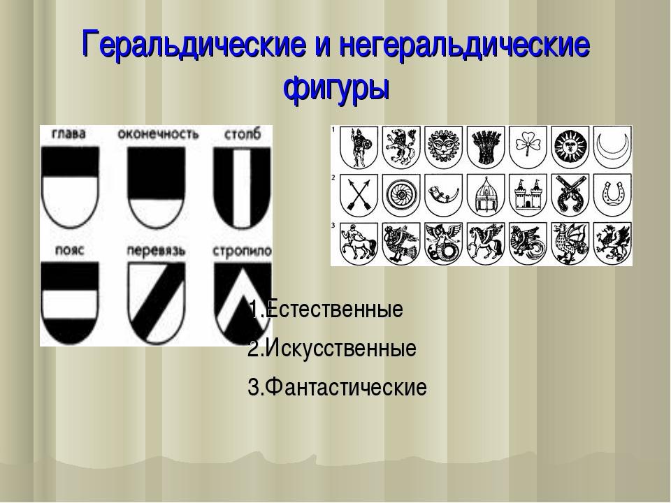 Геральдические и негеральдические фигуры 1.Естественные 2.Искусственные 3.Фан...