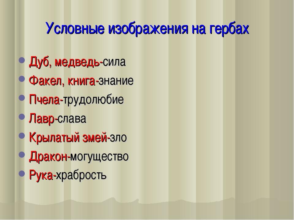 Условные изображения на гербах Дуб, медведь-сила Факел, книга-знание Пчела-тр...