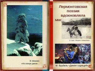 Лермонтовская поэзия вдохновляла многих художников И. Шишкин «На севере диком