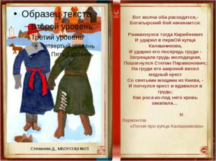 Степанова Д., МБОУСОШ №23 Вот молча оба расходятся,- Богатырский бой начинает
