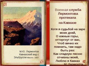 Военная служба Лермонтова протекала на Кавказе М.Ю. Лермонтов Кавказский вид