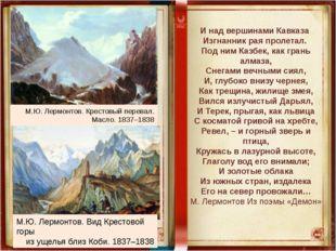 М.Ю. Лермонтов. Тифлис. Масло. 1837 М.Ю. Лермонтов. Военно-Грузинская дорога