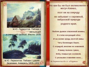Но как бы ни был великолепен и могуч Кавказ, поэт ни на секунду не забывает о