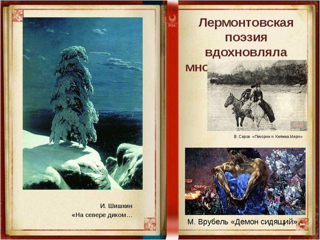 Лермонтовская поэзия вдохновляла многих художников И. Шишкин «На севере диком...