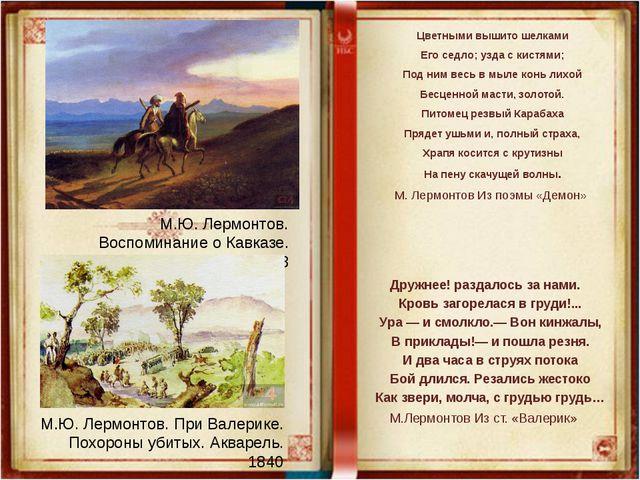 Цветными вышито шелками Его седло; узда с кистями; Под ним весь в мыле конь л...