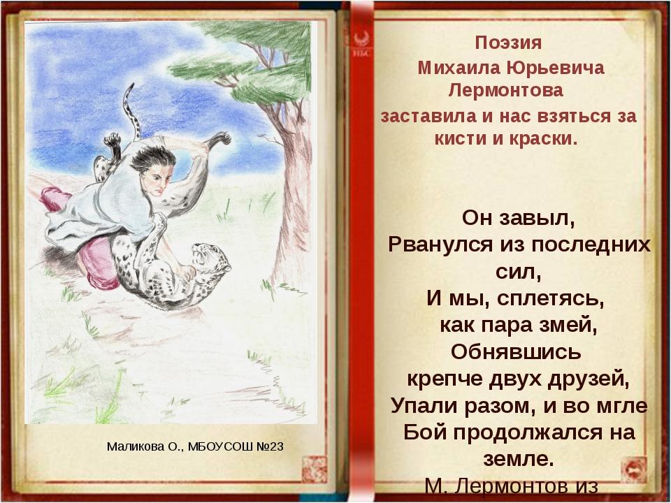 Маликова О., МБОУСОШ №23 Поэзия Михаила Юрьевича Лермонтова заставила и нас в...