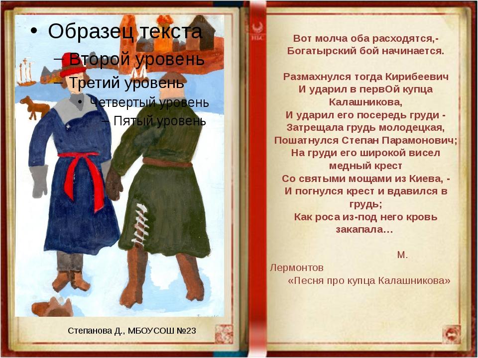 Степанова Д., МБОУСОШ №23 Вот молча оба расходятся,- Богатырский бой начинает...