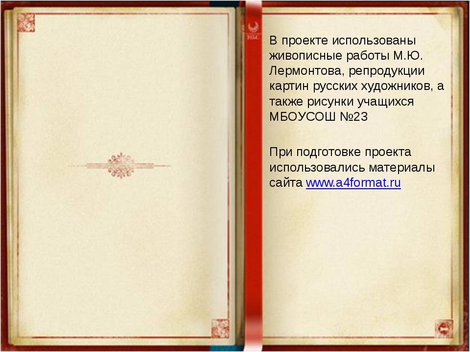 В проекте использованы живописные работы М.Ю. Лермонтова, репродукции картин...