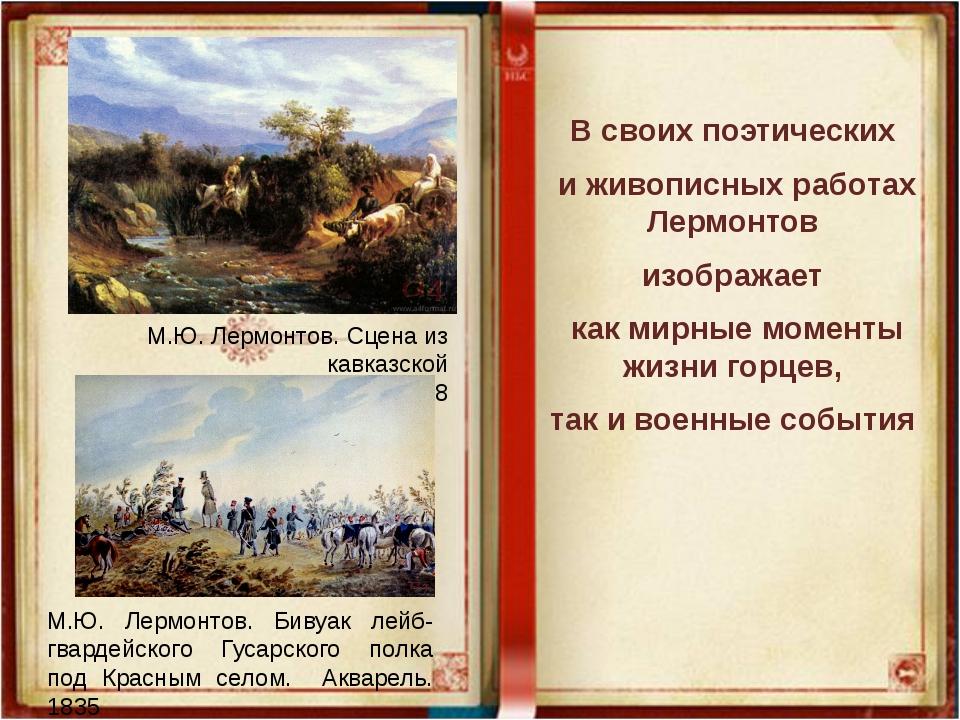 В своих поэтических и живописных работах Лермонтов изображает как мирные моме...