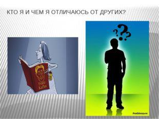 КТО Я И ЧЕМ Я ОТЛИЧАЮСЬ ОТ ДРУГИХ?