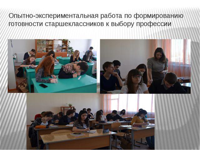 Опытно-экспериментальная работа по формированию готовности старшеклассников к...