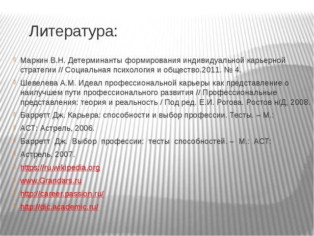 Литература: Маркин В.Н. Детерминанты формирования индивидуальной карьерной с...