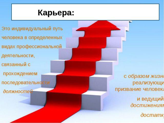 Карьера: Это индивидуальный путь человека в определенных видах профессиона...