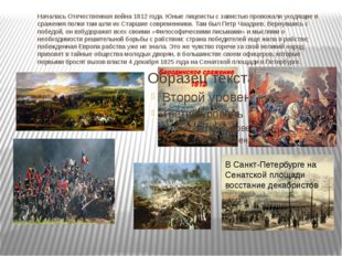 Началась Отечественная война 1812 года. Юные лицеисты с завистью провожали ух