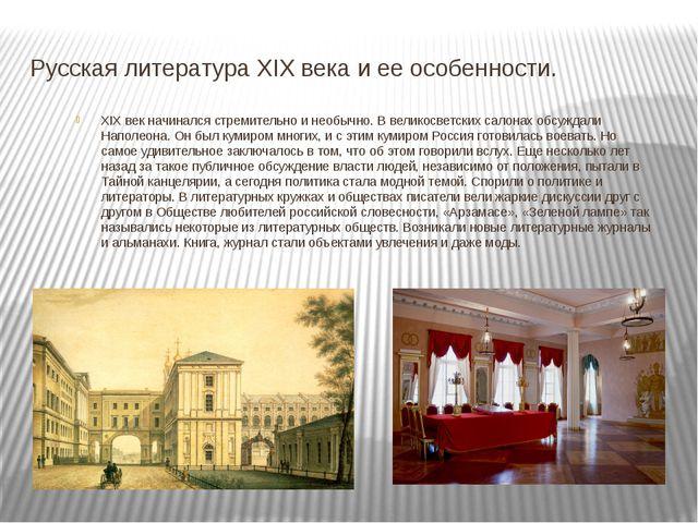 Русская литература XIX века и ее особенности. XIX век начинался стремительно...