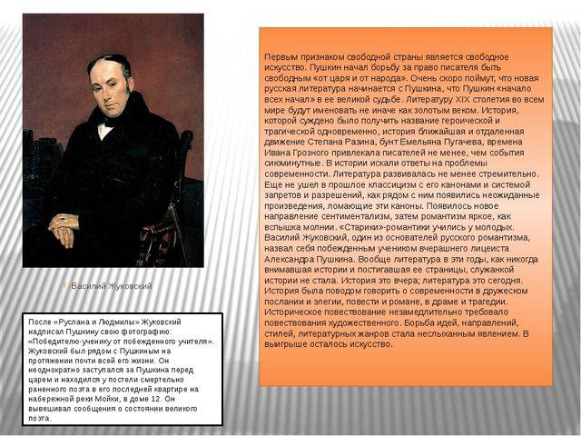 Первым признаком свободной страны является свободное искусство. Пушкин начал...