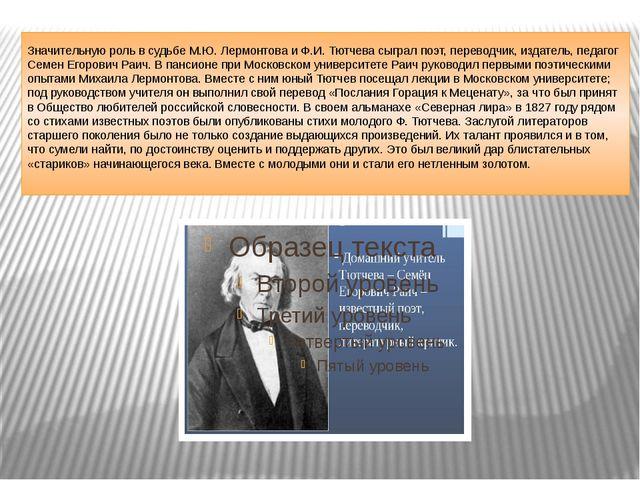 Значительную роль в судьбе М.Ю. Лермонтова и Ф.И. Тютчева сыграл поэт, перево...