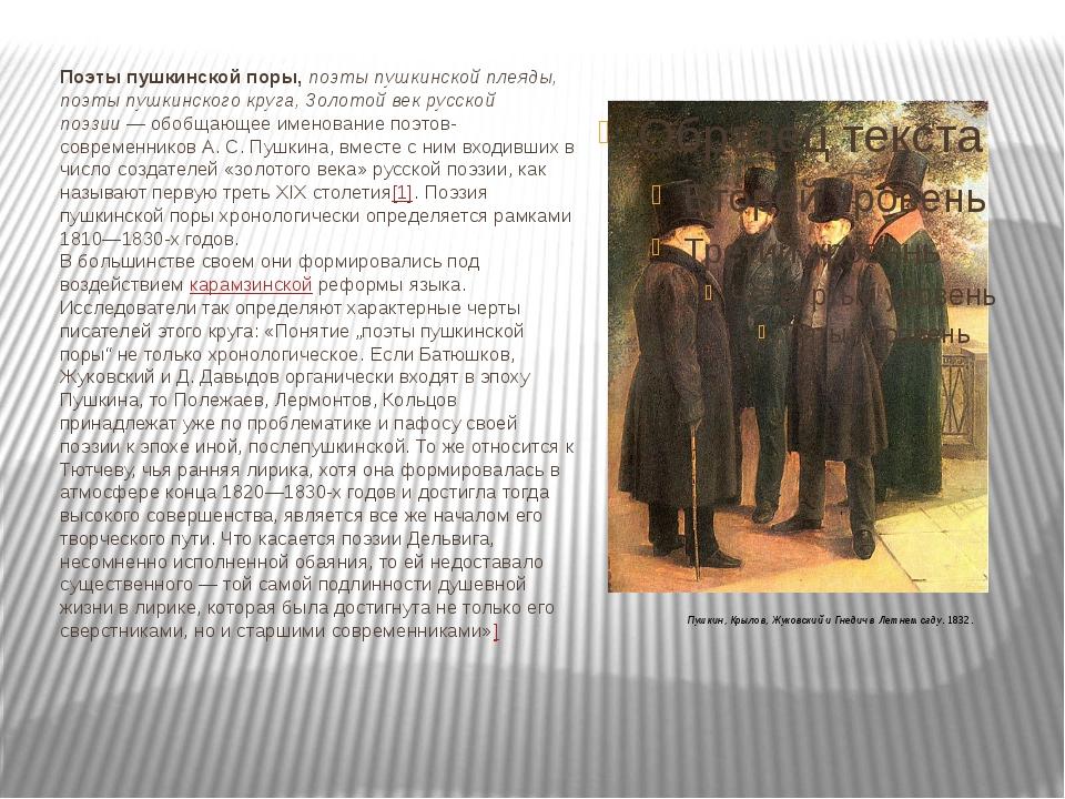 Поэты пушкинской поры,поэты пушкинской плеяды, поэты пушкинского круга, Золо...