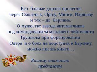 Его боевые дороги пролегли через Смоленск, Оршу, Минск, Варшаву и так – до Бе