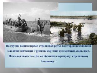 На группу воинов первой стрелковой роты, в которой находился и младший лейте