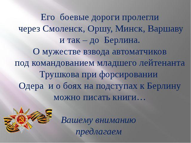 Его боевые дороги пролегли через Смоленск, Оршу, Минск, Варшаву и так – до Бе...