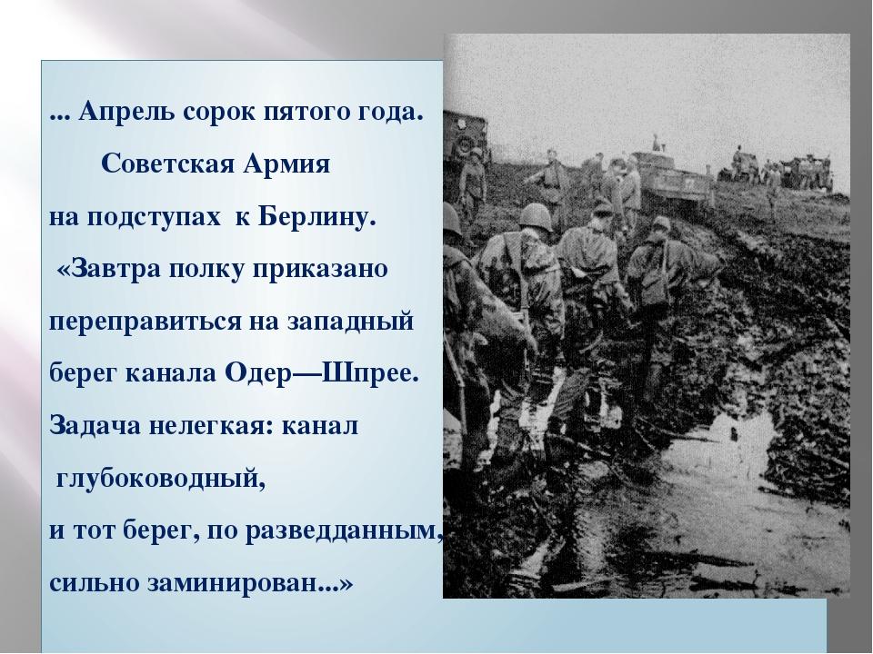 ... Апрель сорок пятого года. Советская Армия на подступах к Берлину. «Завтра...