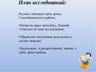 План исследований: Изучить описание герба, флага Стерлибашевского района; Про