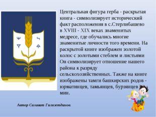 Центральная фигура герба - раскрытая книга - символизирует исторический факт