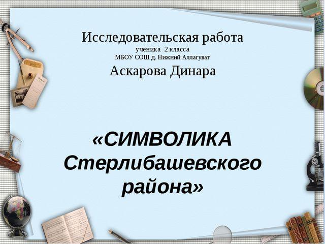 Исследовательская работа ученика 2 класса МБОУ СОШ д. Нижний Аллагуват Аскар...