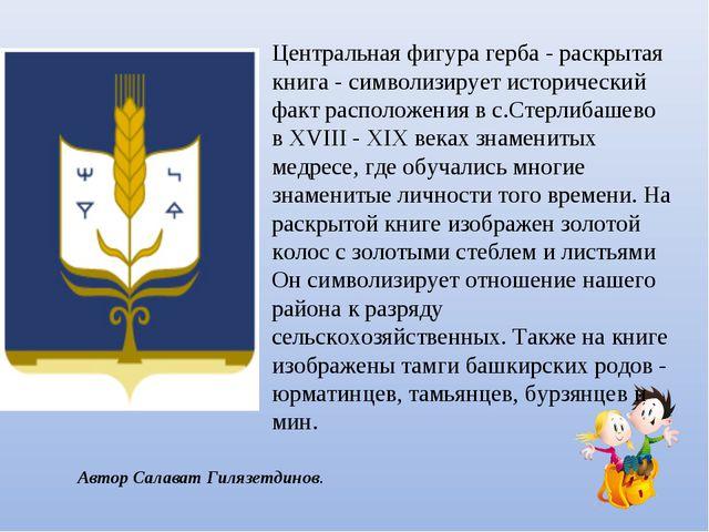 Центральная фигура герба - раскрытая книга - символизирует исторический факт...