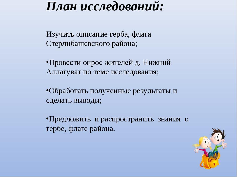 План исследований: Изучить описание герба, флага Стерлибашевского района; Про...